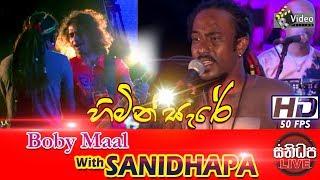 Hemin Sare Awith Oya (හෙමින් සැරේ) - Boby Maal With Sanidapa Live 2017