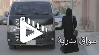 فيلم قصير - سواق بدريه #comedy