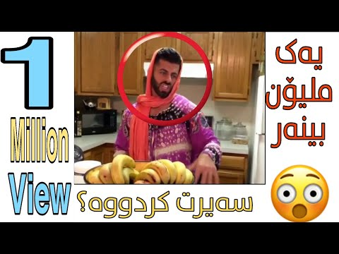 Xxx Mp4 Peshawa Shlovan New Kurdish Funny Vidoe Vines 2016 3gp Sex