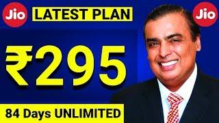 Jio का नया 84Days का सबसे सस्ता प्लान। ₹459 नही सिर्फ ₹295| UNLIMITED CALLS & DATA