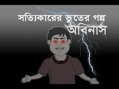 Xxx Mp4 BHUTER GOLPO THAKURMAR JHULI BANGLA ABINASH HORROR STORY CARTOON ANIMATION SUJIV SUMIT 3gp Sex