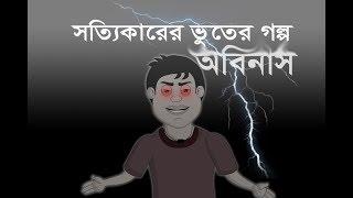 BHUTER GOLPO | THAKURMAR JHULI | BANGLA | ABINASH | HORROR STORY CARTOON | ANIMATION - SUJIV & SUMIT