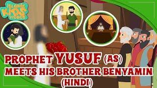 Quran Stories For Kids In Hindi | Prophet Yusuf (AS) | Part- 4 |  Islamic Kids Videos In Hindi