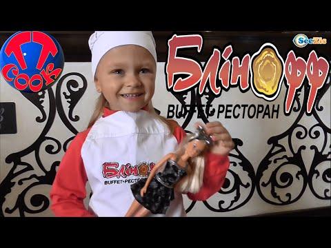 ✔ Ярослава и Валя готовят блины с Куклой Штеффи. Yaroslava and Valya cook pancakes with Steffie Doll