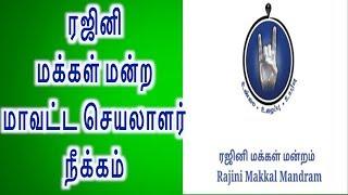 ரஜினி  மக்கள் மன்ற  மாவட்ட செயலாளர் நீக்கம்/ Rajni People forum District Secretary Removal
