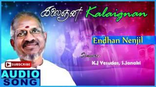Enthan Nenjil Song | Kalaignan Tamil Movie Songs | Kamal Haasan | Bindiya | Ilayaraja | Music Master