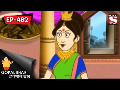 Gopal Bhar (Bangla) - গোপাল ভার)  - Episode 482 - Akbari Mohar - 18th February, 2018
