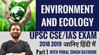 Environment and Ecology - Part 1 - हिंदी में -  UPSC CSE/ IAS Preparation - Vimal Singh Rathore