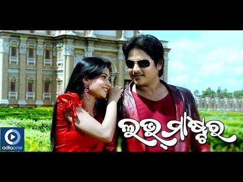 Odia Movie Love Master Haye Re Haye Toro Chehera Babushaan Poonam Riya Latest Odia Songs