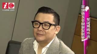 雷頌德預告黎明Leon Lai演唱會籌備中 將有驚喜 20161130 i cable