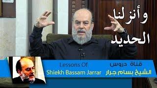 الشيخ بسام جرار | القرآن الكريم يتحدى العلم بالمعجزات الواردة فى سورة الحديد