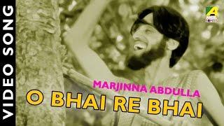 O Bhai Re Bhai | Marjinna Abdulla | Bengali Movie Video Song | Rabi Ghosh | Manna Dey