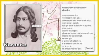 Pagla Hawar Badol dine Karaoke with lyrics by Samrat Hasan