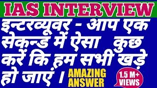 10 MOST BRILLIANT ANSWERS OF UPSC IAS INTERVIEW QUESTIONS | SWARNIM BIOLOGY CLASSES -VIII