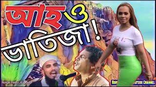 আহও ভাতিজা🇧🇩 | Bangla Fun Video | New Video Song | Hujur Funny Waz | Bd Viral Video | Bd Rost Video
