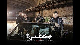 Hatim Ammor Feat Adrenaline - Khater (EXCLUSIVE Music Video) | 2018 | حاتم عمور & أدرينالين - خطير