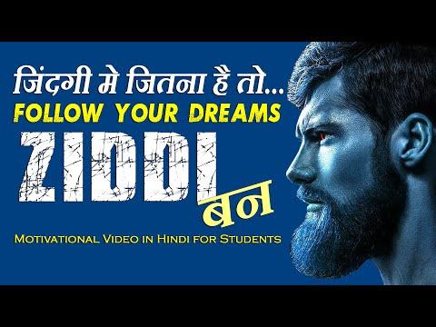 Xxx Mp4 Ziddi बन Follow Your Dreams Motivational Video In Hindi 3gp Sex