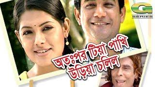 Bangla Drama | Atopor Tiya Pakhi Uriya Cholilo | Tisha | Hillol | Rifat Chowdhury