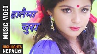 Hatai Ma Chura | New Nepali Modern Song 2017/2074 | Sabina Adhikari
