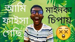 Bangla New Funny Video   আমি ফাইসা গেছি মাইনকা চিপায়   Legends Of Mentalz