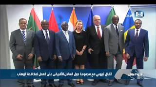 اتفاق أوروبي مع مجموعة الساحل الأفريقي على العمل لمكافحة الإرهاب