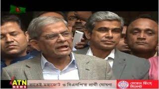 News at 6:00 PM @ATN News | রাতেই মহাজোট ও বিএনপি'র প্রার্থী ঘোষণা | Latest News