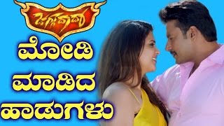 Jaggu Dada Video Songs Released, Eagerness Among Fans Increased!!