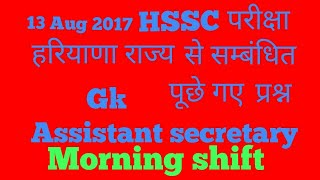 Hssc Answer Key  Solved Question Paper Assistant Secretary HSAMB Exam. 13.08.2017 Morning sh