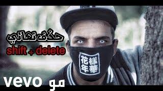 ريدر - حذف نهائي (فيديو كليب حصري 2018) | Raider - Shift Delete