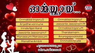 Ormakkai | Romantic Melody Album Songs | Audio Jukebox