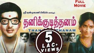 Thanikudithanam (1977) | Tamil Classic Movie | Cho Ramaswamy, K.R.Vijaya | Tamil Cinema Junction