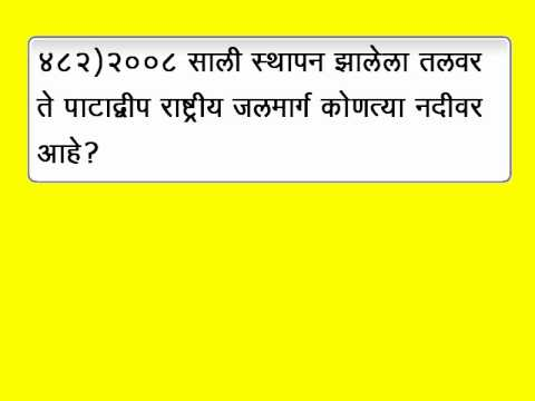 General Knowledge,GK,MPSC,UPSC,GK Question answer, 451 to 500 marathi