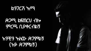 Rophnan Lingeresh - Lyrics