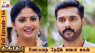 Ganga Tamil Serial | Episode 144 | 20 June 2017 | Ganga Sun Tv Serial | Home Movie Makers
