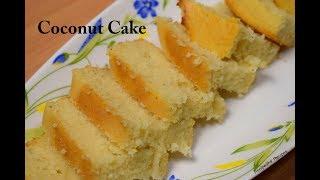 कोकोनट केक रेसिपी | Coconut Cake Recipe | Father