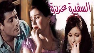 فيلم السفيرة عزيزة