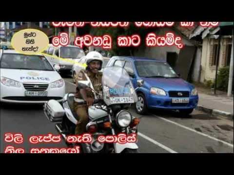 sri lanka fun call police