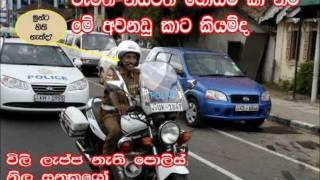 sri lanka fun call - police