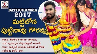 2017 Bathukamma Songs | Mattilona Puttunavu Gauramma | Lalitha Audios & Videos