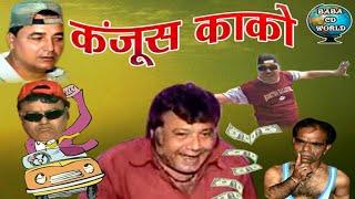 Kanjoos Kako | Sindhi Comedy Full Movie | Ahmedabad Ji Mashoor | कंजूस काको |  Sindhi Funny Movie