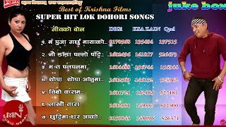 Best  of Krishna Films Superhit  Dohori Songs Collections