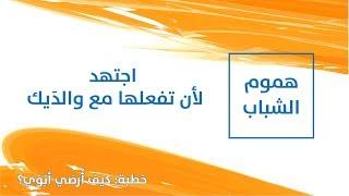 اجتهد لأن تفعلها مع والدَيك - د.محمد خير الشعال