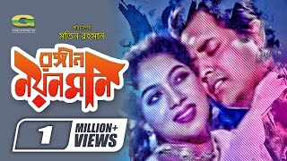 Rongin Noyon Moni | Full Movie | Omar Suny | Shabnur | Kabori