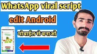 How to create WhatsApp viral script on Android 🇮🇳 || mobile se kaise banaye script