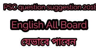 Psc Real English suggestion 2018! All Board suggestion সাজেশন