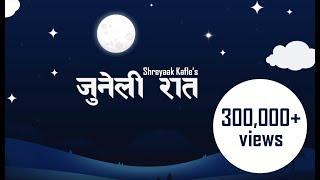 Juneli Raat - Shreyaak Kafle | Official audio