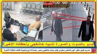 تسريب فيديو خطير اليوم لشخص سعودي بثياب جمال خاشقجي وصور جديدة لخاشقجى مع خديجة تكشف لحظاته الأخيرة