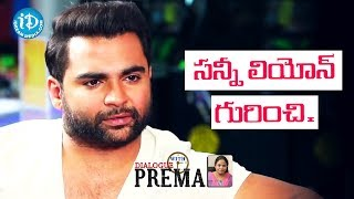 Sachiin Joshi About Sunny Leone || Dialogue With Prema || Celebration Of life