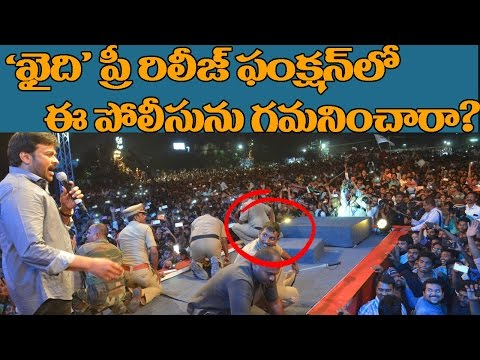 watch Police FAN MOMENT with Chiranjeevi at Khaidi No 150 Movie Pre Release Function | Kajal | Ram Charan