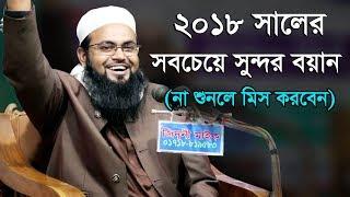 Bangla Waz 2018   নতুন বছরের সবচেয়ে সুন্দর বয়ান শুনলেয় বুজবেন   Maulana Amzad Hossain Ashrafi